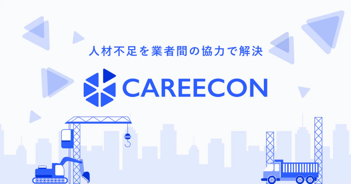 非公開: CAREECON